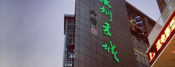 Nanshan Book City is one of ShenzhennehznehS.