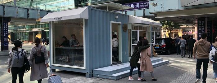 馥雅咖啡 Aroma Coffee is one of Tempat yang Disukai Hanna.