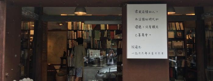 蠹行古書店 is one of Lugares guardados de Dat.