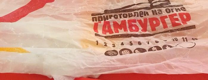 Burger King is one of Lugares favoritos de Natalya.