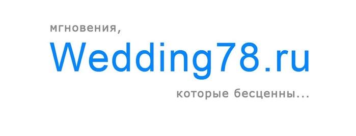 Офис Wedding78.ru is one of Оскар: сохраненные места.