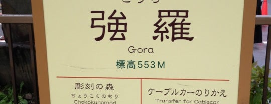 Gora Station (OH57) is one of 箱根 Day 3.