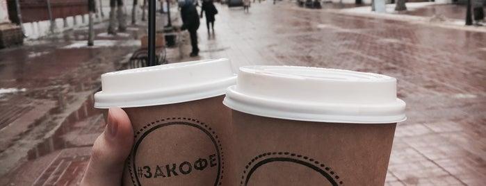 За кофе is one of Тверь.