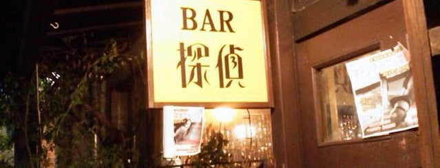 BAR 探偵 is one of todo.kyoto.