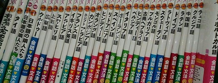 啓文堂書店 吉祥寺店 is one of TENRO-IN BOOK STORES.