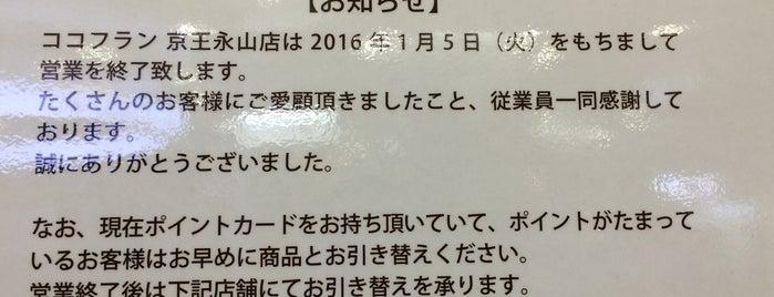 ココフラン 京王永山店 is one of 閉店 閉鎖.