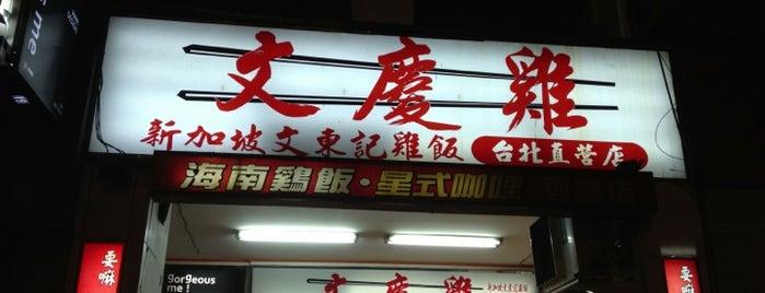 文慶雞文東記海南雞飯 is one of Tempat yang Disukai Simo.