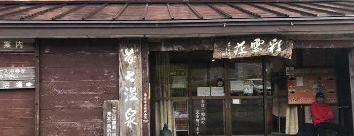 藤七温泉 彩雲荘 is one of I love spa !.