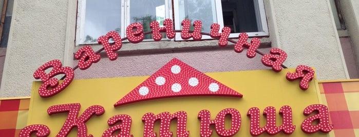 Вареничная «Катюша» is one of Рестораны, куда хочется вернуться.