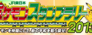 JR東日本 ポケモンスタンプラリー2013 -ポケモンを仲間にして、街の平和を取り戻せ!-