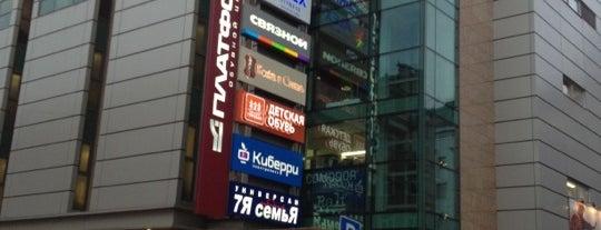ТЦ «Платформа» is one of Все торговые центры Санкт-Петербурга.