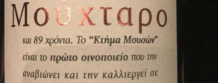 φίτα is one of Lugares guardados de Foxxy.