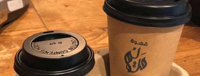قهوة مريم is one of New jed.