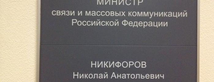 Министерство связи и массовых коммуникаций РФ is one of Lugares favoritos de Jano.