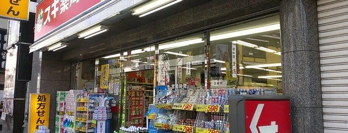 Sugi Pharmacy is one of Posti che sono piaciuti a Nonono.