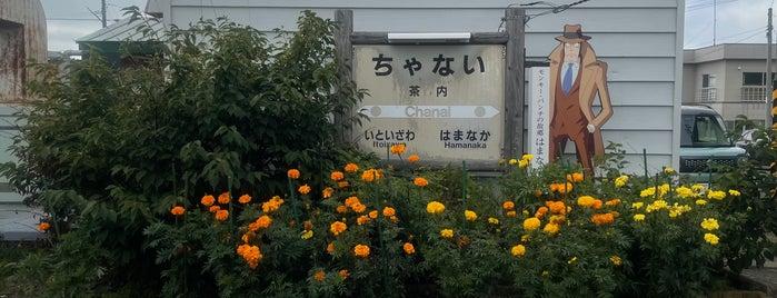 Chanai Station is one of JR 홋카이도역 (JR 北海道地方の駅).