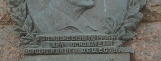 Тверская 19a - дом Старостина is one of Красно-белый <C>писок.
