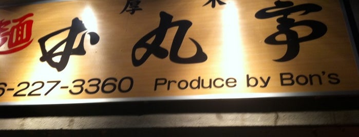 厚木 本丸亭 本店 is one of 3ick'in Kaydettiği Mekanlar.