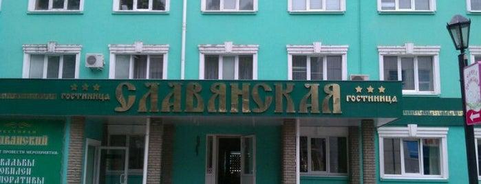 Гостиница «Славянская» is one of Отели.