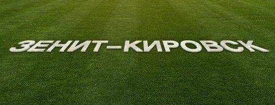 Филиал Академии ФК Зенит (Зенит-Кировск) is one of Zenit Football Club 님이 저장한 장소.