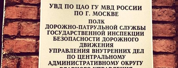 Полк ДПС ЦАО is one of в.