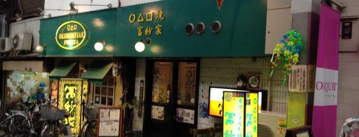 冨紗家 is one of Osaka.