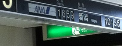 Gate 5 is one of 大阪国際空港(伊丹空港) 搭乗口 ITM gate.