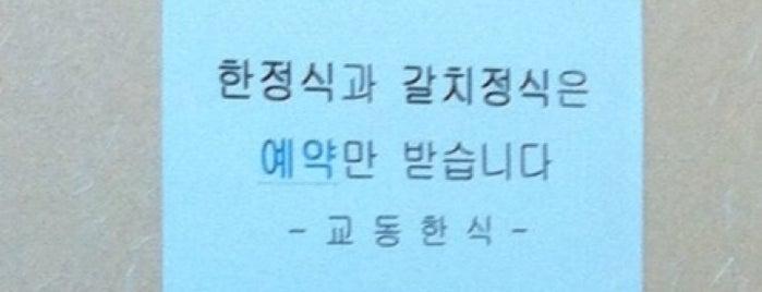 교동한식 is one of 전주.