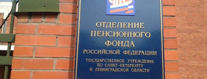 Отделение Пенсионного фонда РФ по СПб и ЛО is one of Locais salvos de Aleksandr.
