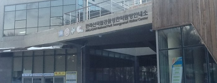 Seongpanak Trail Visitor Center is one of Visit Eat Stay @ Jeju.