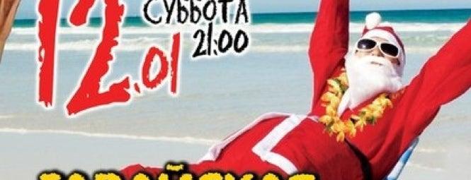 Калинка-малинка is one of สถานที่ที่บันทึกไว้ของ Tatyana ✌💋👌.