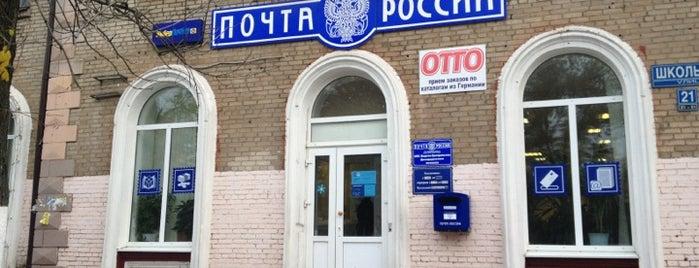 Почта России 142700 is one of สถานที่ที่ Vladimir ถูกใจ.