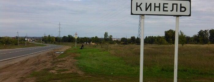 Кинель is one of Города Самарской области.