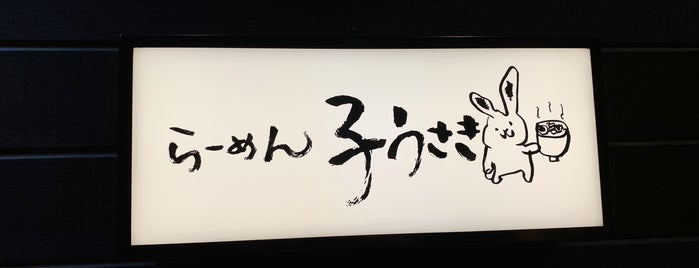らーめん 子うさぎ 神保町店 is one of Katsu'nun Beğendiği Mekanlar.