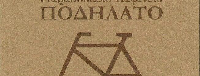 Ποδήλατο is one of Posti salvati di Evi.
