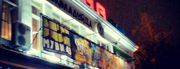 Родина is one of Movie Theaters in Yaroslavl.