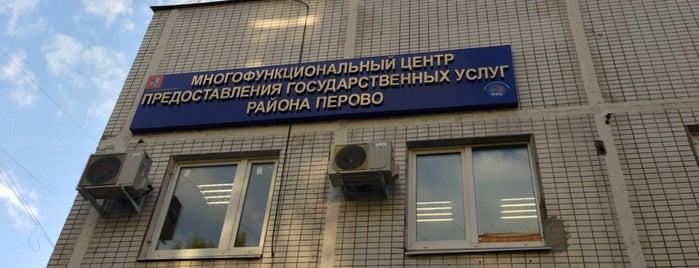 МФЦ района Перово is one of Posti che sono piaciuti a Svetlana.