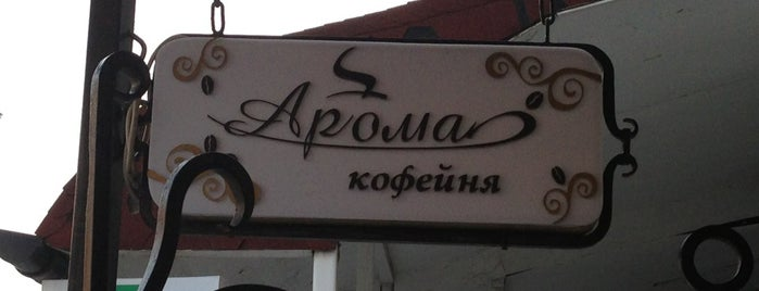 Арома is one of Orte, die Ilya gefallen.