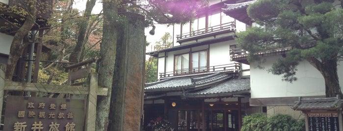 新井旅館 is one of 思い出し系.