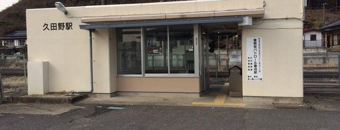 Kutano Station is one of JR 미나미토호쿠지방역 (JR 南東北地方の駅).