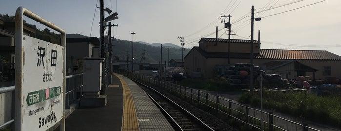 Sawada Station is one of JR 미나미토호쿠지방역 (JR 南東北地方の駅).
