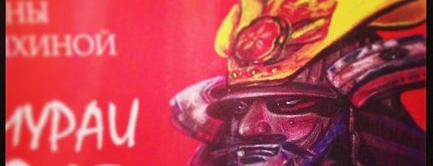 Выставка Самураи Art Of War is one of Nikolay'ın Beğendiği Mekanlar.