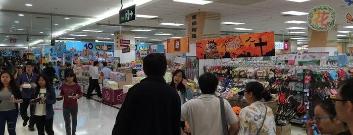 JUSCO 吉之岛 is one of ぜろさんの保存済みスポット.