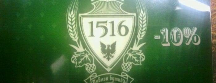 Пивной бутик 1516 is one of Бары.