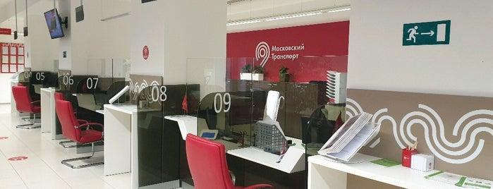 Сервисный центр «Московский транспорт» is one of Elena 님이 좋아한 장소.