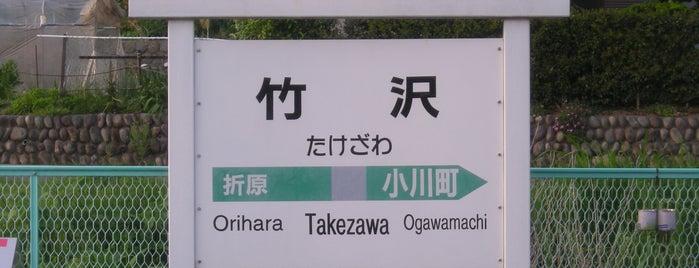 Takezawa Station is one of JR 미나미간토지방역 (JR 南関東地方の駅).