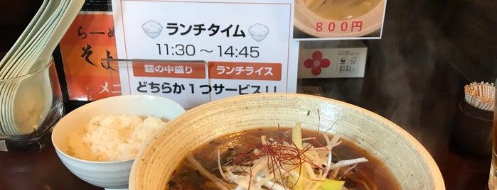 らーめん そよ風 is one of Posti che sono piaciuti a Masahiro.