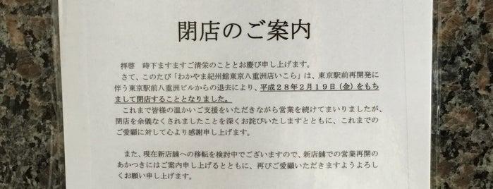 わかやま紀州館 東京八重洲口店 いこら is one of Orte, die 高井 gefallen.