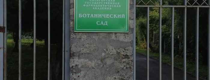 Ботанический Сад is one of KMV.