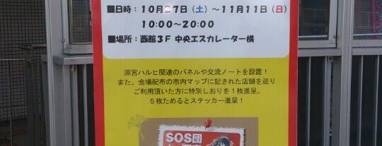ACTA Nishinomiya is one of The Travelogue of Haruhi Suzumiya 涼宮ハルヒの旅日記.